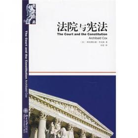 法院与宪法