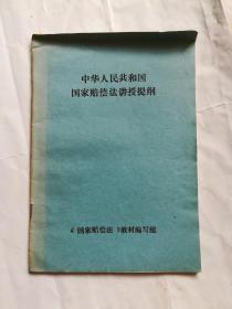 中华人民共和国国家赔偿法讲授提纲