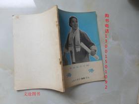 革命现代京剧:海港(有毛主席语录)