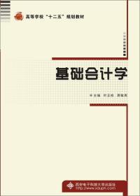 基础会计学叶正桂西安电子科技大学出版社9787560636924