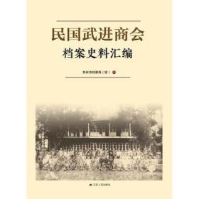 民国武进商会档案史料汇编(16开平装 全一册)