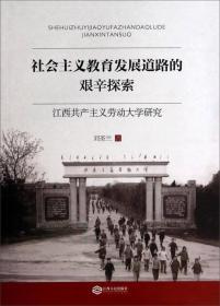 社会主义教育发展道路的艰辛探索:江西共产主义劳动大学研究
