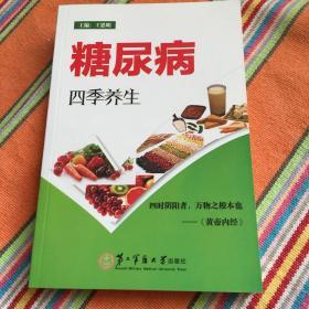 糖尿病四季养生(中医治疗保健)