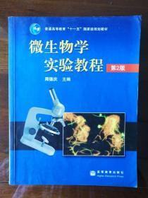 微生物学实验教程(第2版)