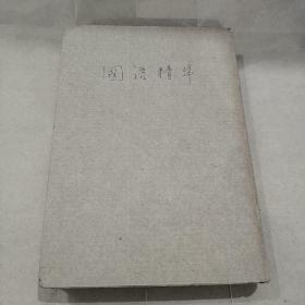 民国25年初版(广注译语) 国语国策精华(合一册精装)
