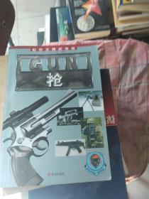 世界王牌武器库 枪