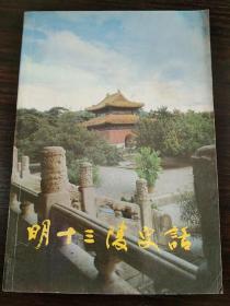 明十三陵史话.