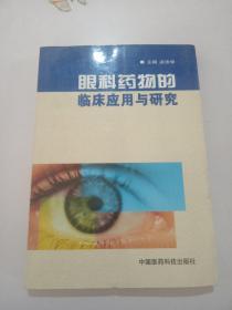 眼科药物的临床应用与研究