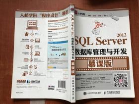 SQL Server 2012数据库管理与开发 (慕课版)