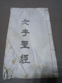 佛教类经书手写本扫描影印线装书老复印本:《廿字圣经》之二,封面有轻度自然黄斑,内页较干净,有褶皱痕
