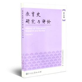 教育史研究与评论第五辑