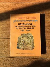 中国藏学书目续编1992-1995(带彩图·汉藏英三种文字)一版一印x41