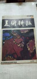 美术耕耘(创刊号)1985.1