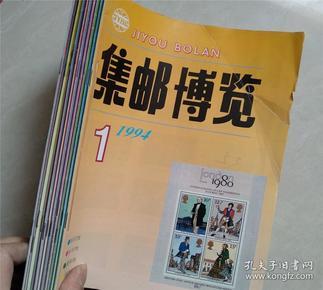 集邮博览1994年第1-12期全年