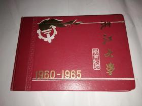 浙江大学1960-1965年毕业纪念册,空白无字迹