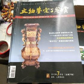 文物鉴定与鉴赏2012,7