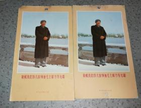 特价东方红书画社文革月份牌背毛主席全身像宣传画包老一对