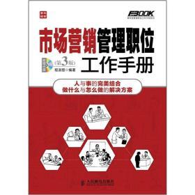 弗布克管理职位工作手册系列:市场营销管理职位工作手册(第3版)