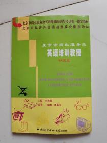 北京市商业服务业英语培训教程.初级篇
