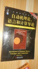 自动机理论、语言和计算导论(原书第3版)