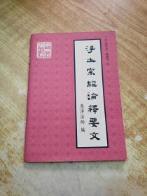 净土宗经论释要文(袖珍口袋书)(已售价格60元)(安徽宣城弘愿寺)