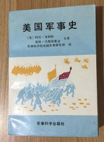美国军事史 For the Common Defense: A Military History of the United States 7800212157