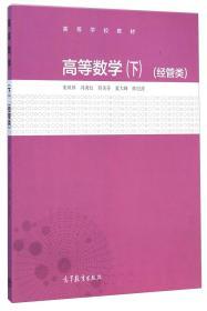 特价现货! 高等数学-(下)-(经管类)朱凤琴9787040414837高等教育出版社