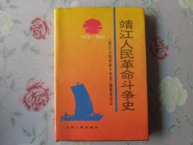 靖江人民革命斗争史  精装本( 靖江文学)