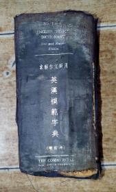 求解作文两用-英汉模范字典(增订本)民国三十五年