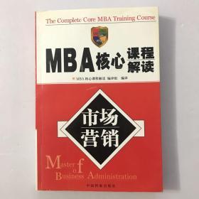 MBA核心课程解读——市场营销