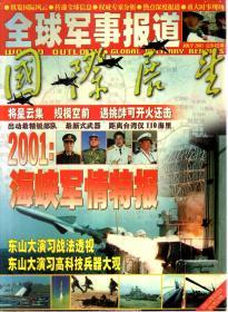 国际展望.全球军事报道2001年第13期.总第422期