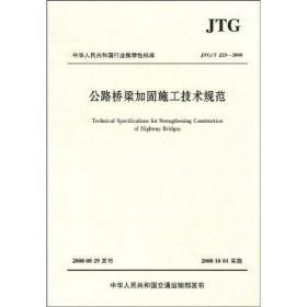 中华人民共和国行业推荐性标准:公路桥梁加固施工技术规范
