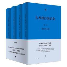 日知古典·古希腊抒情诗集: 古希腊语-汉语对照本(套装共4册)