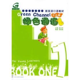 绿色通道.1少儿版新英语口语教材 蒋勋蓉  上海外语教育