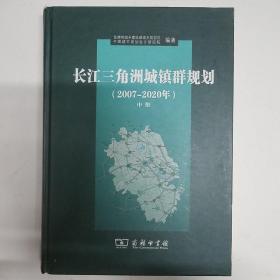 长江三角洲城镇群规划(2007-2020)中册