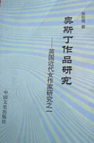 奥斯丁作品研究——英国近代女作家研究之一张金桐中国文史出版社9787503412349