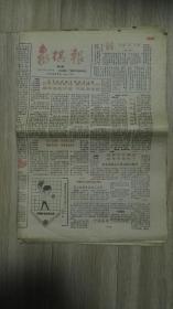 象棋报(1987年)83一91期101一1O6