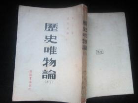历史唯物论(下册)一版一印