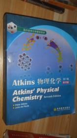 国外优秀化学教学用书:Atkins物理化学(第7版)(影印版)