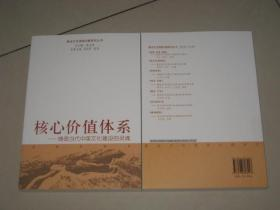 核心价值体系:铸造当代中国文化建设的灵魂