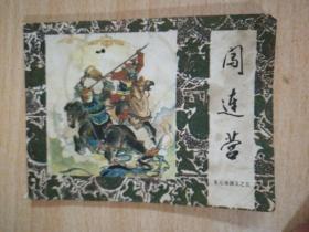 闯连营(朱元璋演义之五)连环画84年一版一印