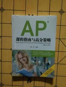 AP课程指南与高分策略(含新SAT考试)【未拆封】