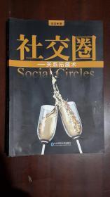《社交圈----关系拓展术》(16开平装 207页)九品