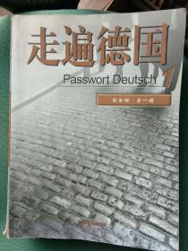 走遍德国:综合课1--5册(包邮)