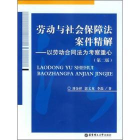 劳动与社会保障法案例精解第二版 刘金祥编 华东理工大学出版社