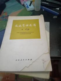 文史资料选辑 第十辑【山东】刘珍年的起家和灭亡等