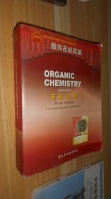 国外名校名著:有机化学(第8版)(英文影印版)