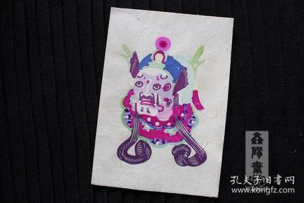 鑫阳斋。云龙纸棉纸贴京剧脸谱10彩色老剪纸意大利品牌收藏品