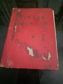 《毛泽东选集》成语典故注释