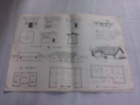民居文献   清华大学著名教授朱祖成旧藏   80年代清华大学建筑系调查的全国各省各地居民建筑外观图或设计图  按原作者标注从图1--图55